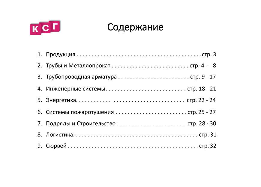 prezentaciya-tpo-komplektstroj-grupp-2