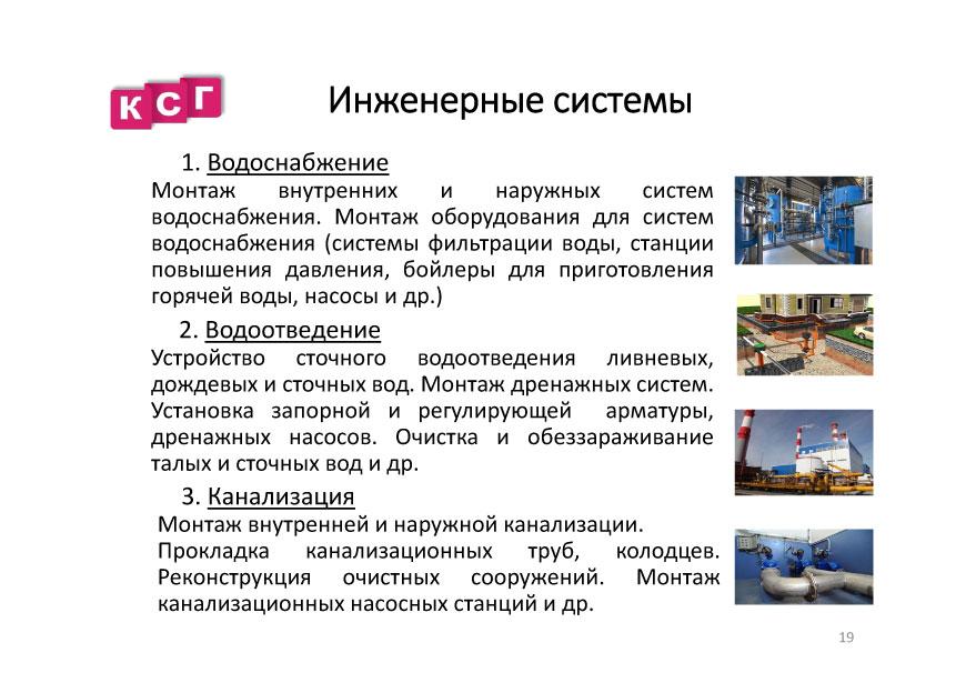 prezentaciya-tpo-komplektstroj-grupp-21