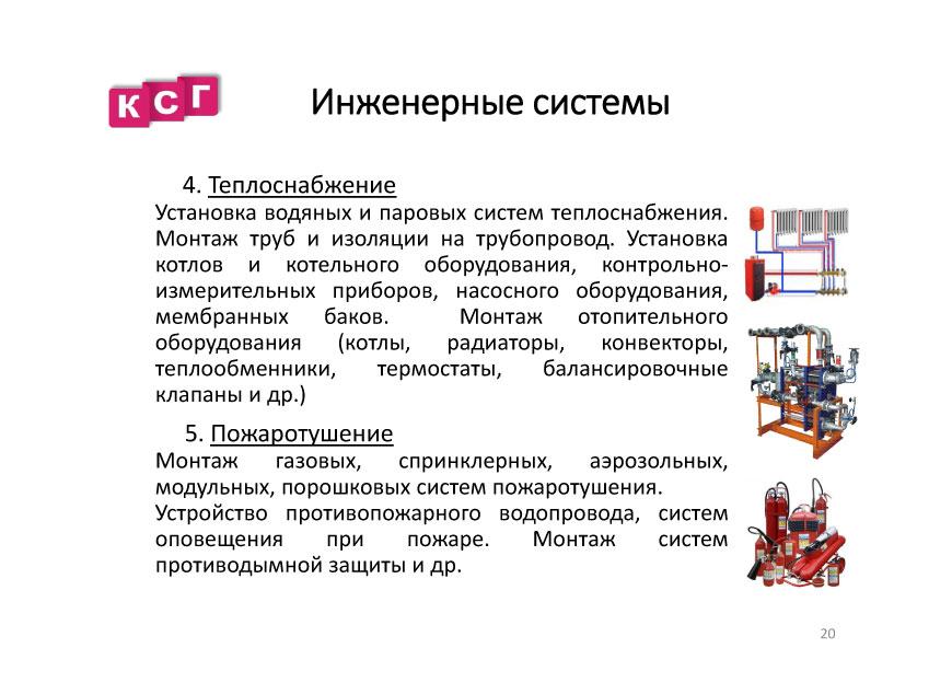 prezentaciya-tpo-komplektstroj-grupp-22