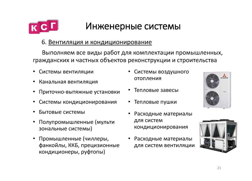 prezentaciya-tpo-komplektstroj-grupp-23