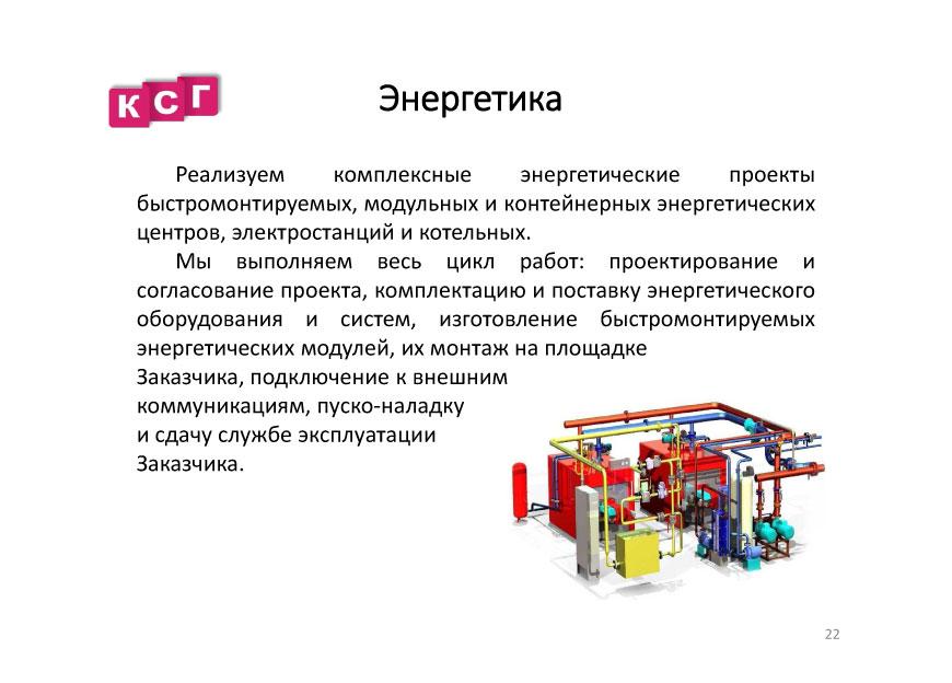 prezentaciya-tpo-komplektstroj-grupp-24