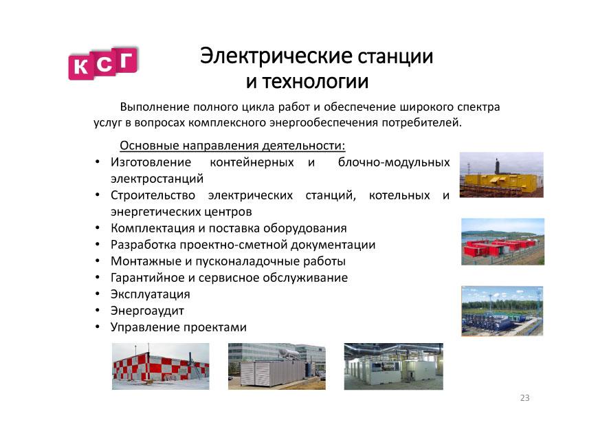 prezentaciya-tpo-komplektstroj-grupp-25