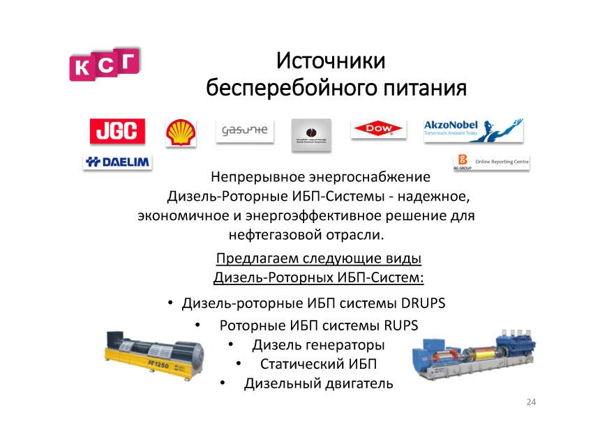 prezentaciya-tpo-komplektstroj-grupp-26