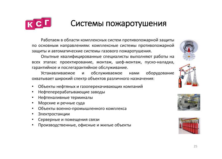 prezentaciya-tpo-komplektstroj-grupp-27