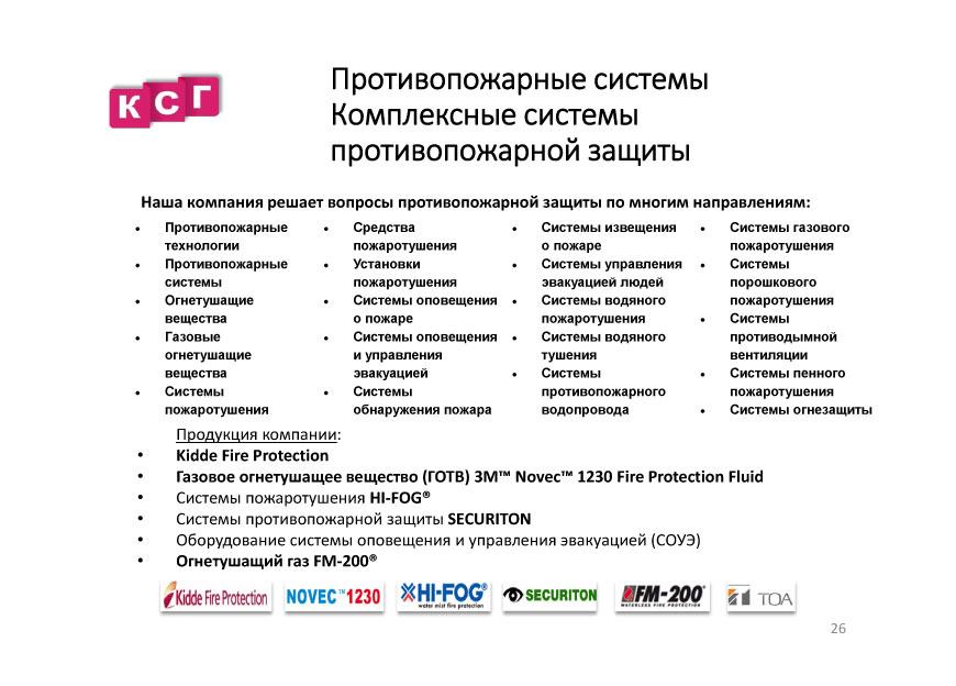 prezentaciya-tpo-komplektstroj-grupp-28