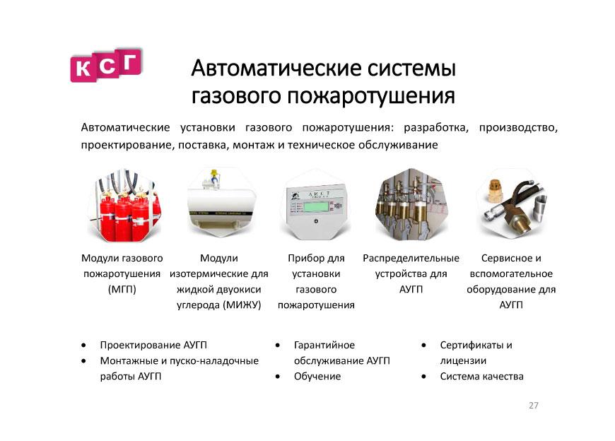 prezentaciya-tpo-komplektstroj-grupp-29