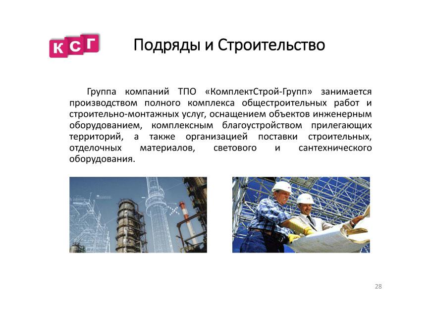 prezentaciya-tpo-komplektstroj-grupp-30