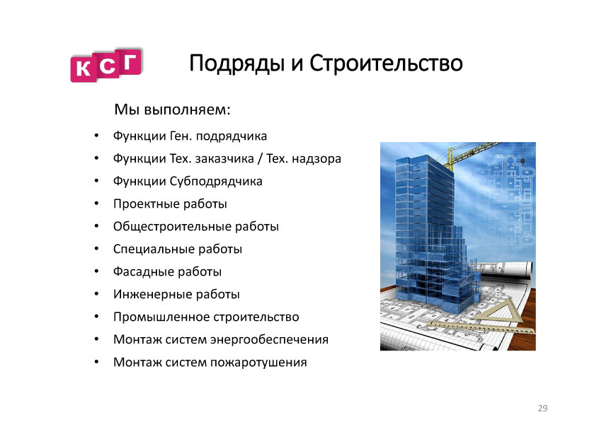 prezentaciya-tpo-komplektstroj-grupp-31