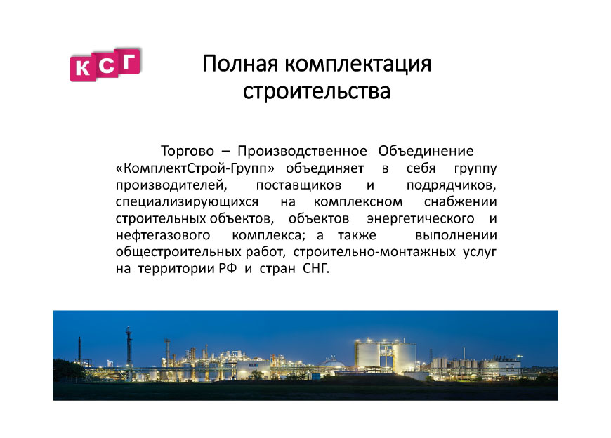 prezentaciya-tpo-komplektstroj-grupp-3
