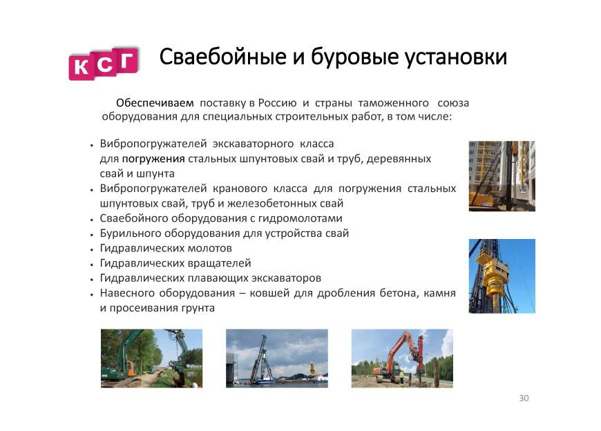 prezentaciya-tpo-komplektstroj-grupp-32