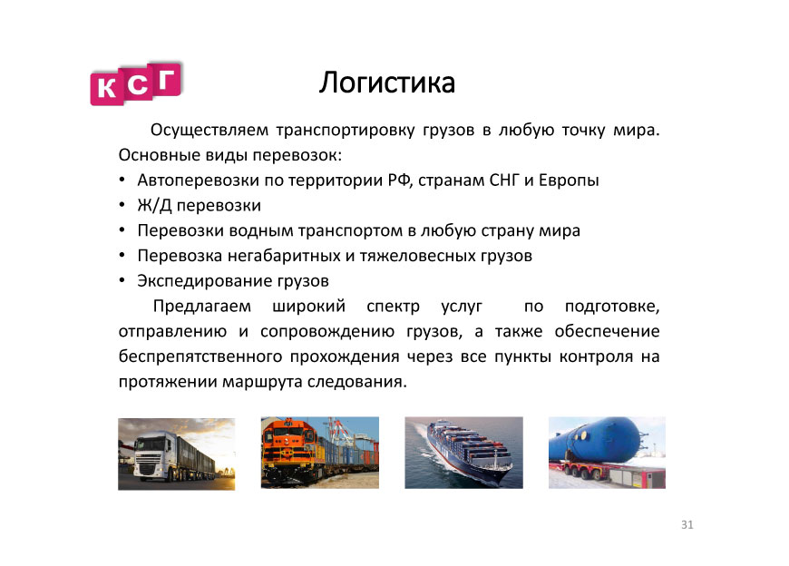 prezentaciya-tpo-komplektstroj-grupp-33