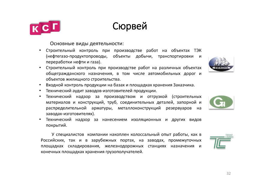 prezentaciya-tpo-komplektstroj-grupp-34