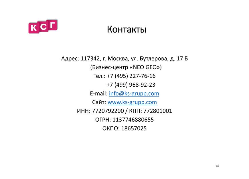 prezentaciya-tpo-komplektstroj-grupp-36
