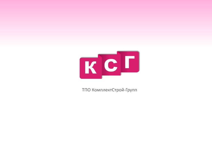 prezentaciya-tpo-komplektstroj-grupp-37