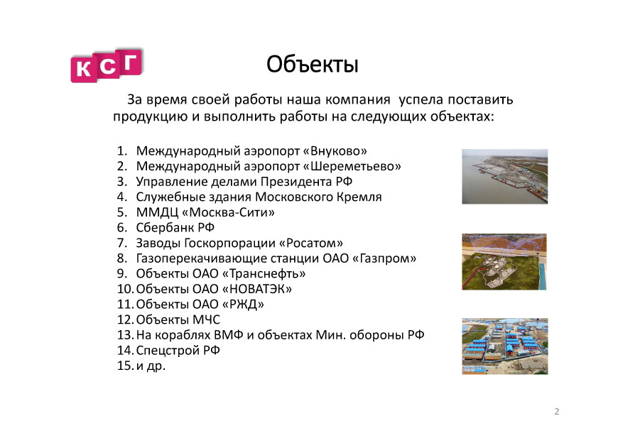 prezentaciya-tpo-komplektstroj-grupp-4