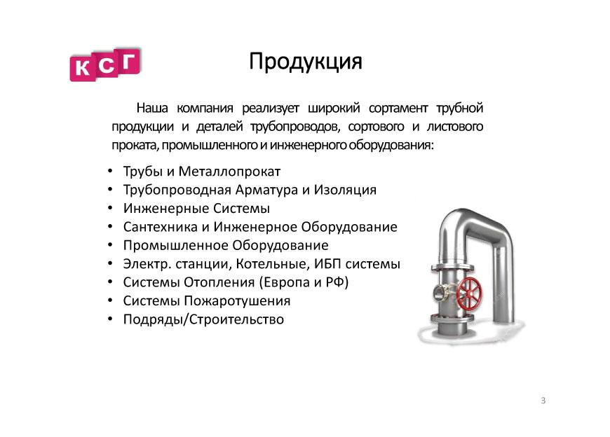 prezentaciya-tpo-komplektstroj-grupp-5