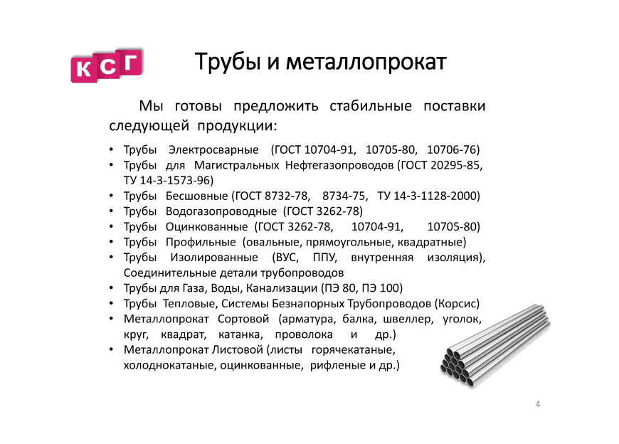 prezentaciya-tpo-komplektstroj-grupp-6