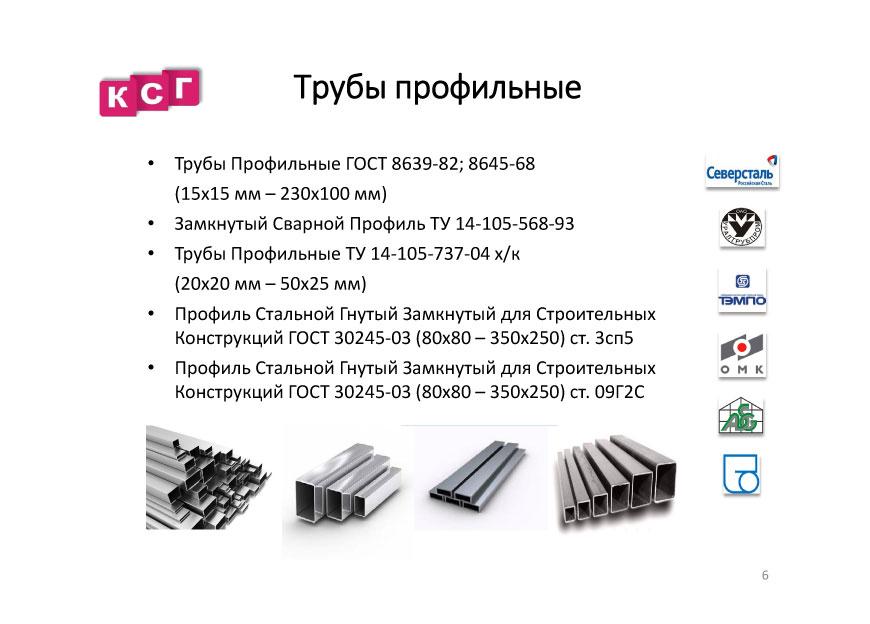prezentaciya-tpo-komplektstroj-grupp-8