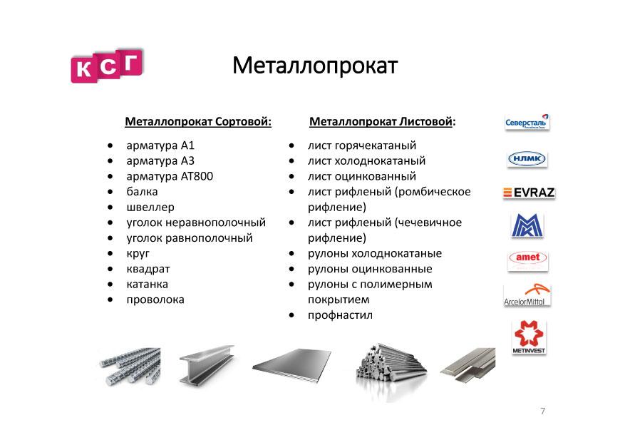 prezentaciya-tpo-komplektstroj-grupp-9