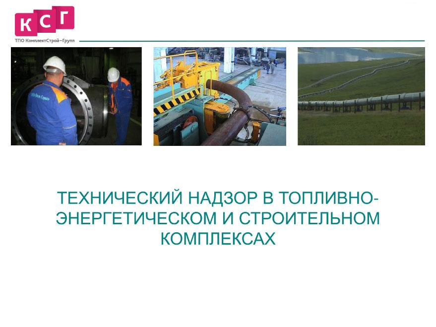 texnicheskij-nadzor-1