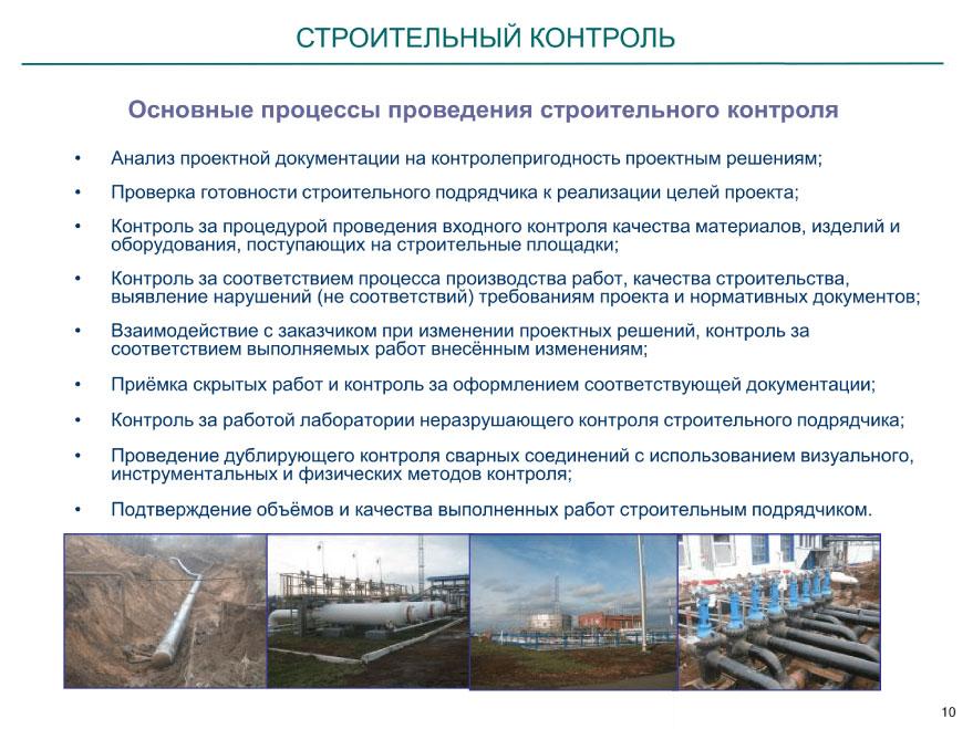 texnicheskij-nadzor-10