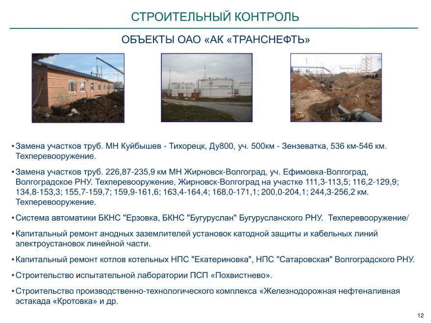 texnicheskij-nadzor-12