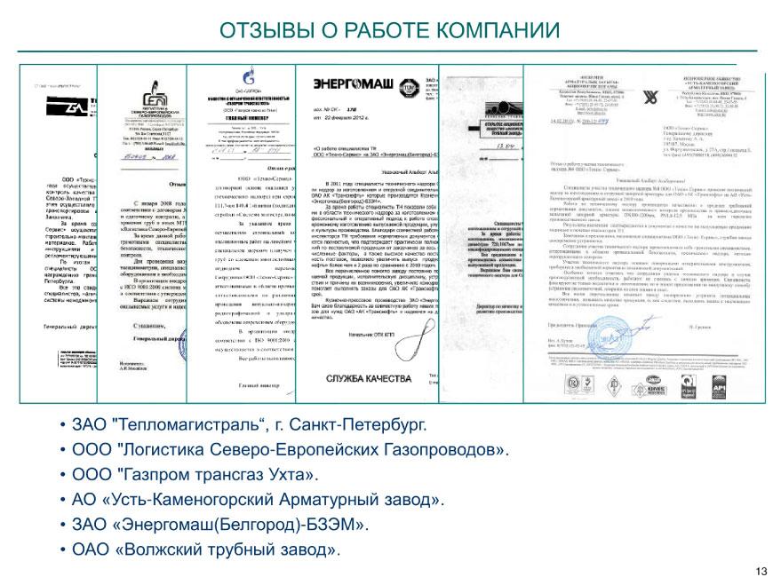 texnicheskij-nadzor-13