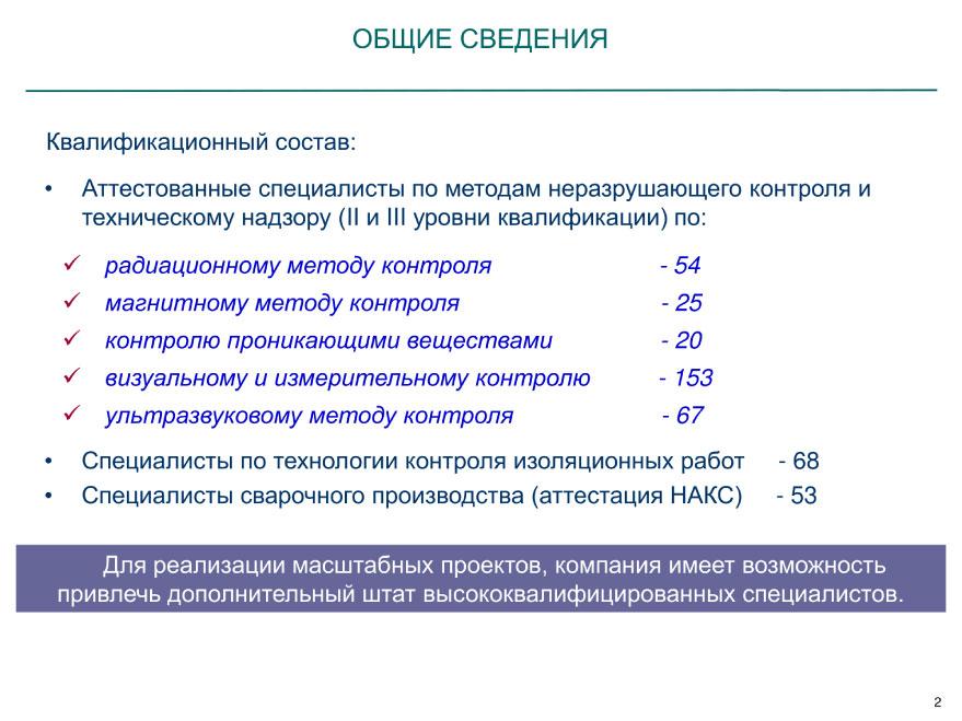 texnicheskij-nadzor-2