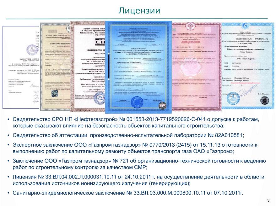 texnicheskij-nadzor-3