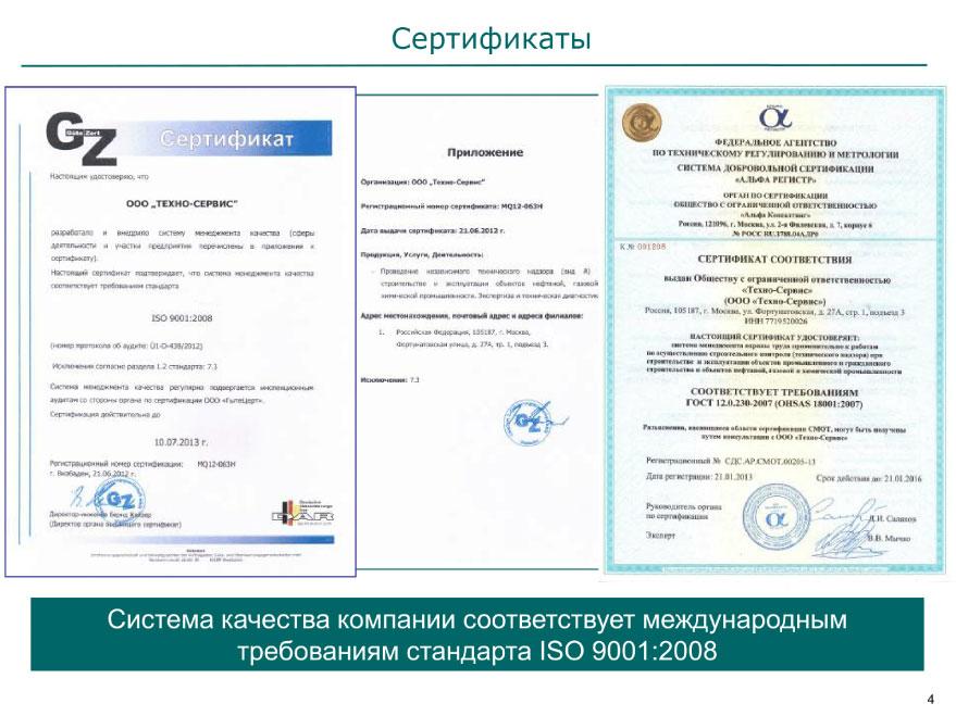 texnicheskij-nadzor-4