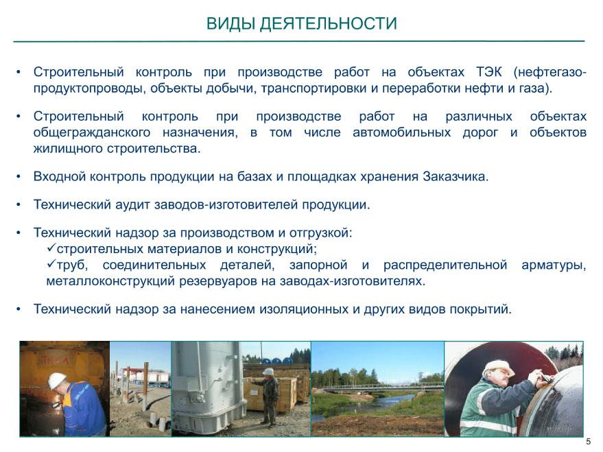 texnicheskij-nadzor-5