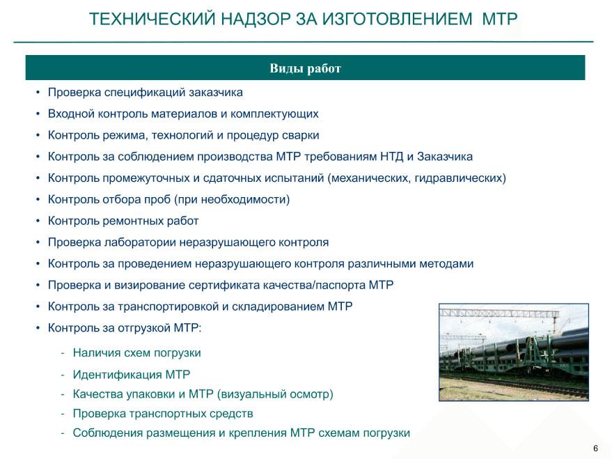 texnicheskij-nadzor-6
