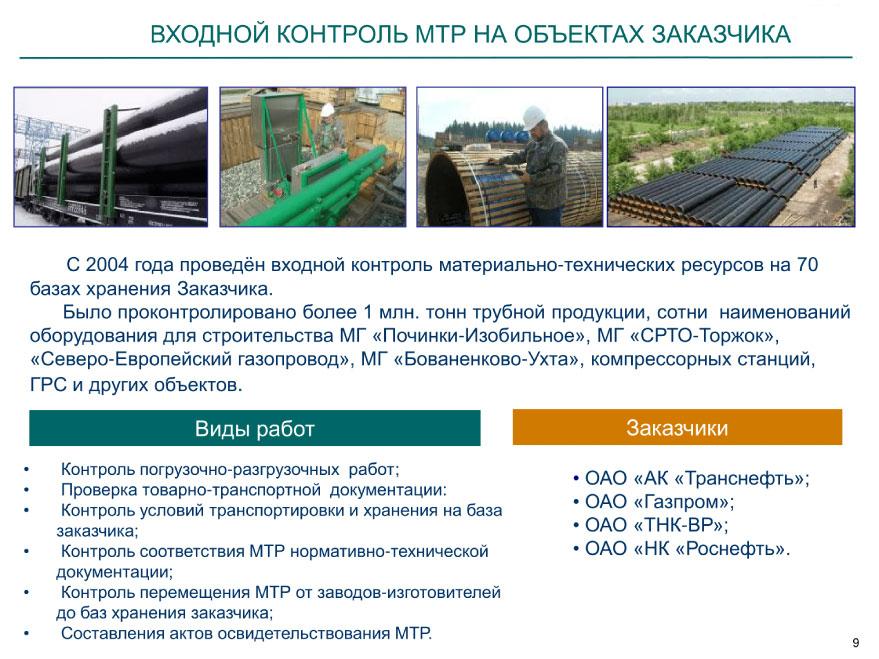 texnicheskij-nadzor-9