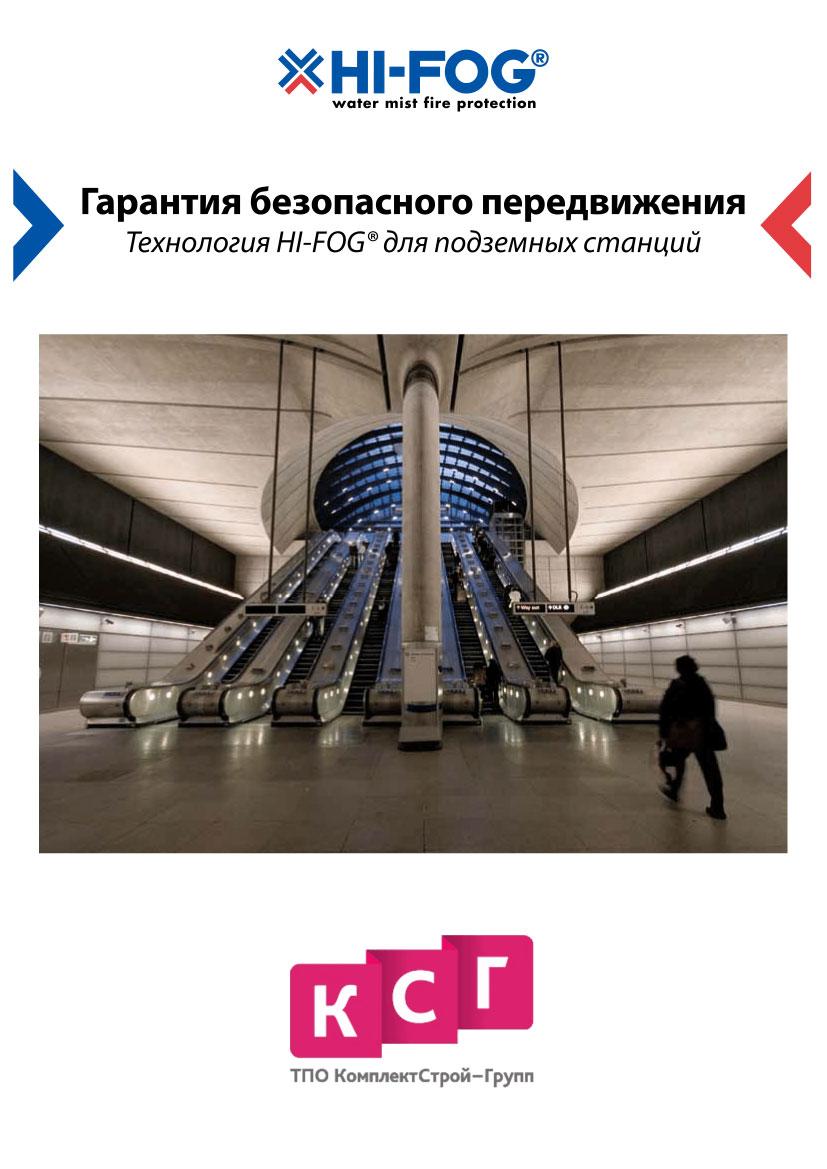 garantiya-bezopasnogo-peredvizheniya-dlya-podzemnyx-stancij-1