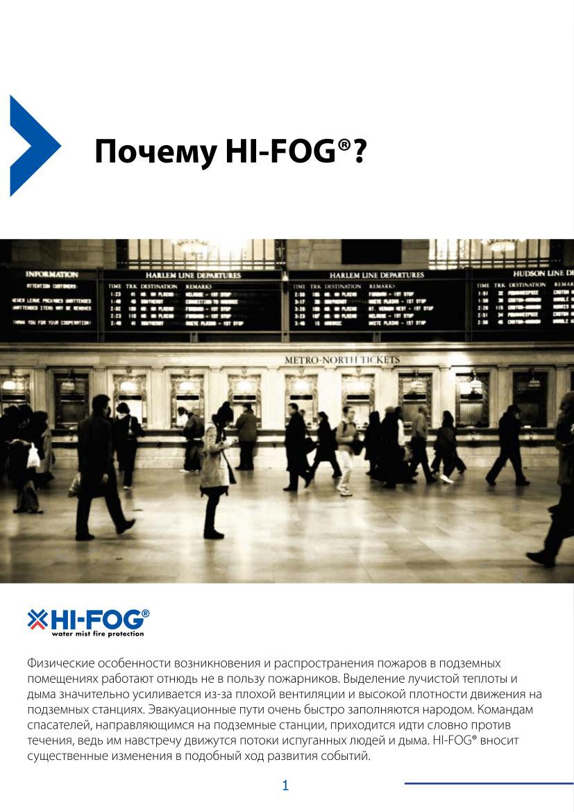 garantiya-bezopasnogo-peredvizheniya-dlya-podzemnyx-stancij-2