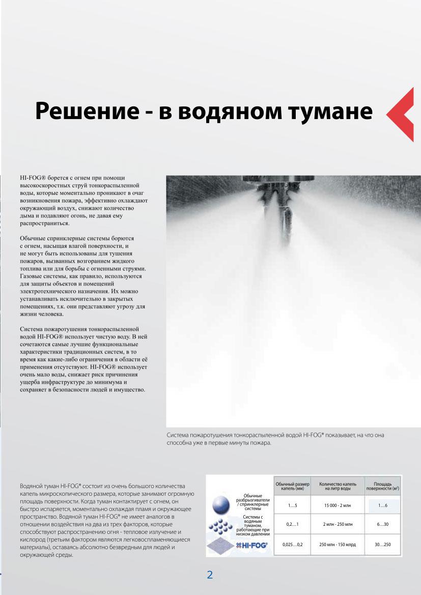 garantiya-bezopasnogo-peredvizheniya-dlya-podzemnyx-stancij-3