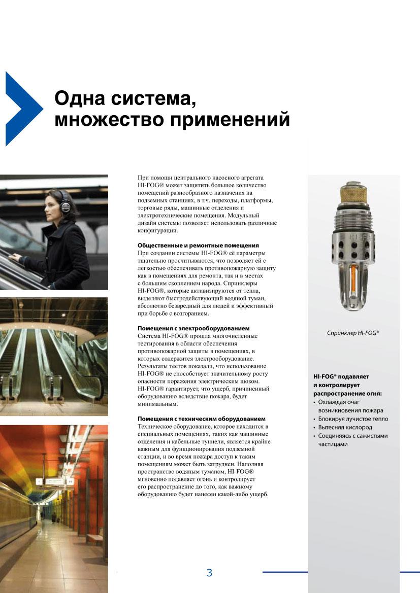 garantiya-bezopasnogo-peredvizheniya-dlya-podzemnyx-stancij-4