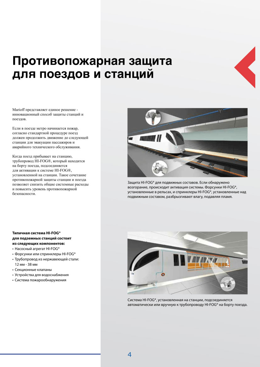 garantiya-bezopasnogo-peredvizheniya-dlya-podzemnyx-stancij-5
