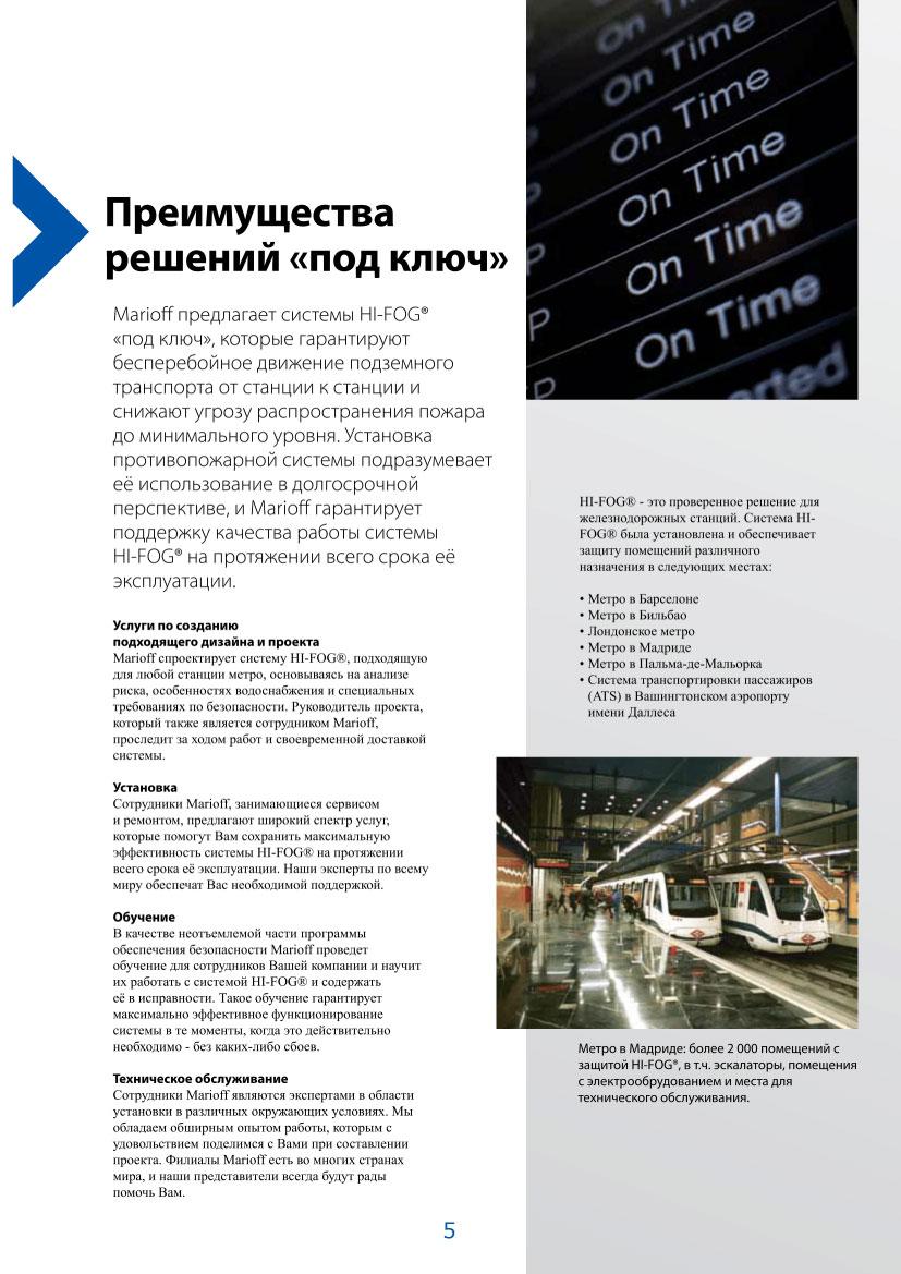 garantiya-bezopasnogo-peredvizheniya-dlya-podzemnyx-stancij-6