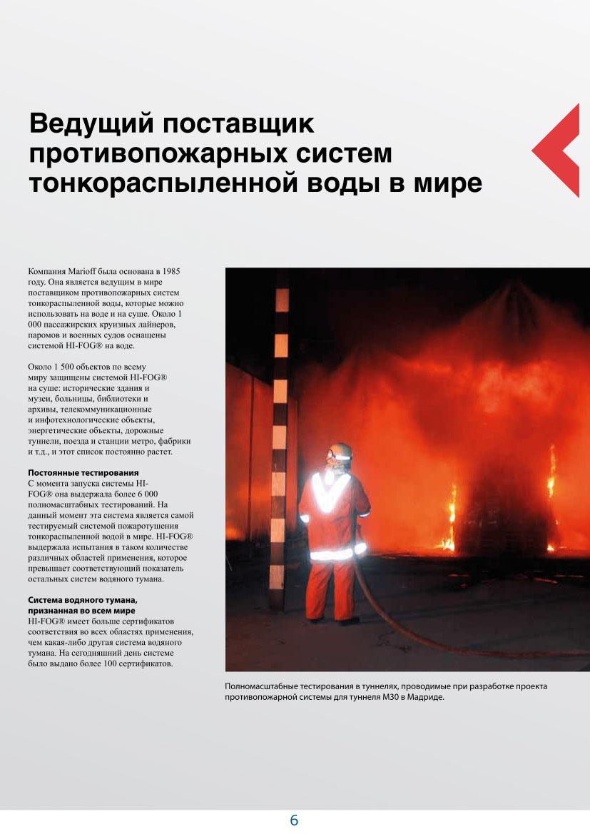 garantiya-bezopasnogo-peredvizheniya-dlya-podzemnyx-stancij-7