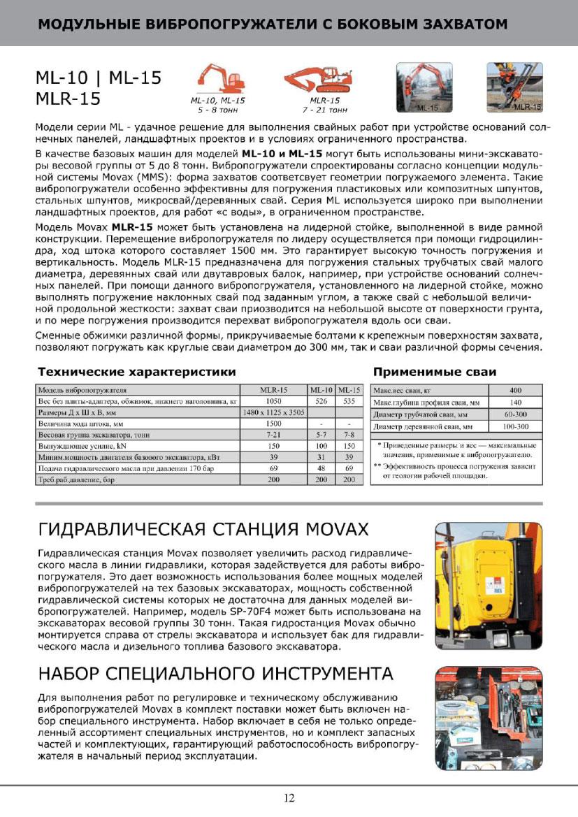 oborudovanie-movax-12