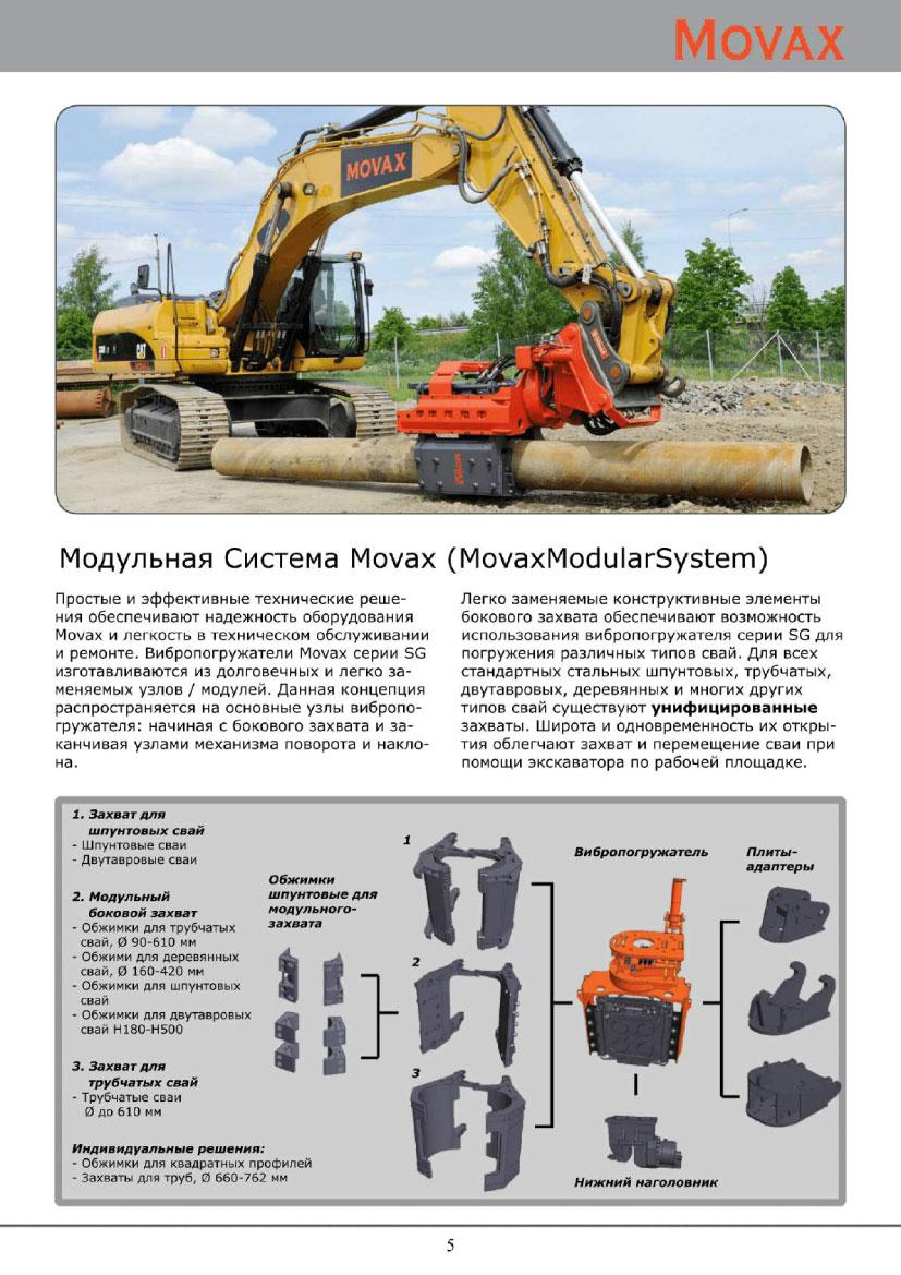 oborudovanie-movax-5