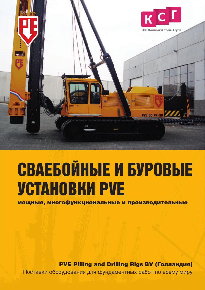 svaebojnye-i-burovye-ustanovki-pve-1