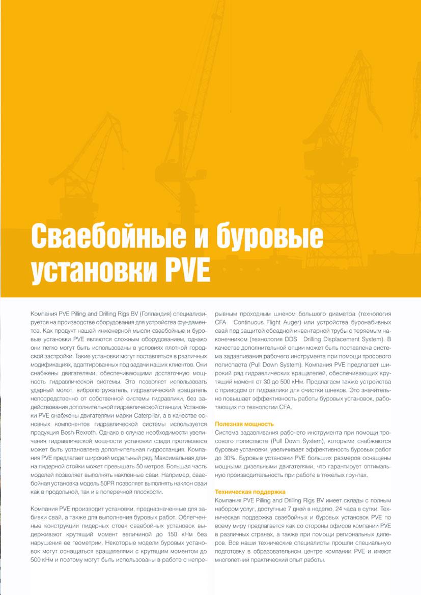 svaebojnye-i-burovye-ustanovki-pve-2-2