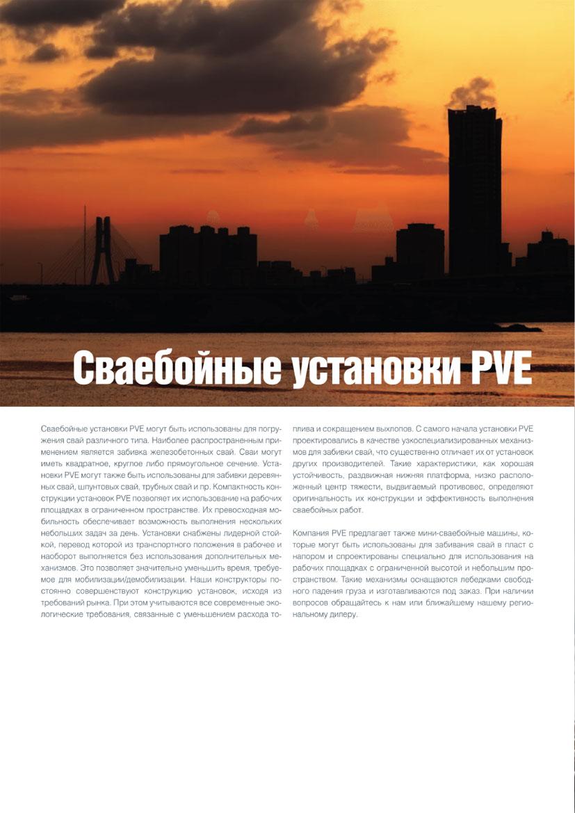 svaebojnye-i-burovye-ustanovki-pve-3