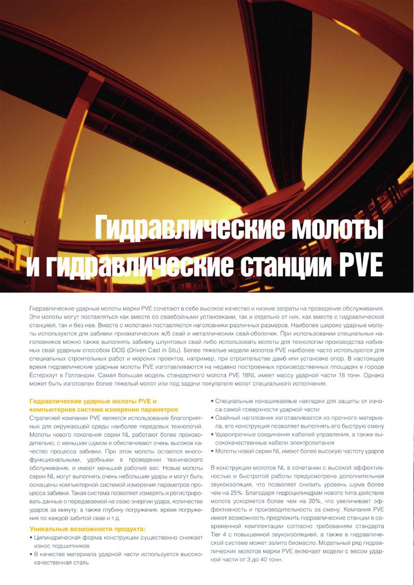 svaebojnye-i-burovye-ustanovki-pve-5
