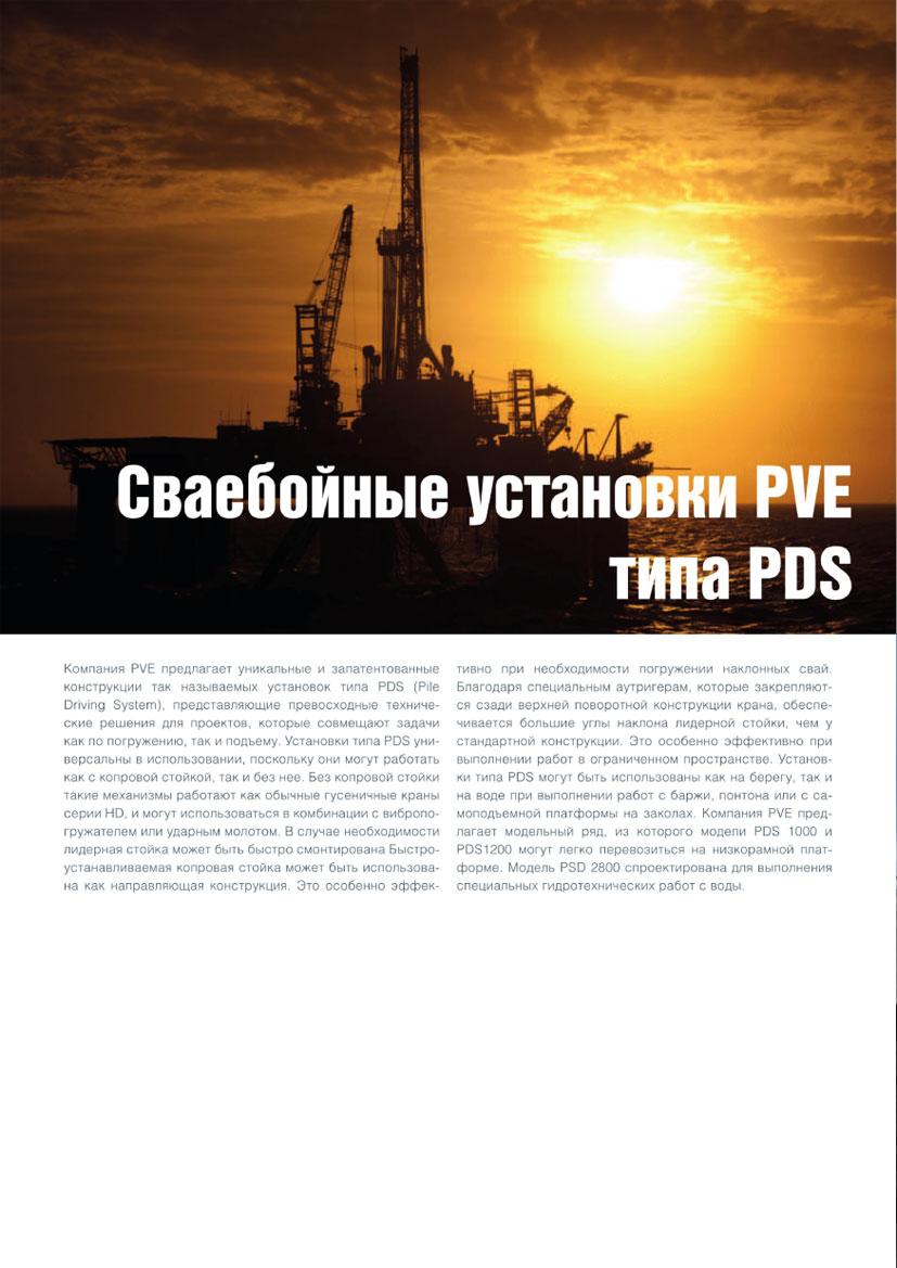 svaebojnye-i-burovye-ustanovki-pve-6